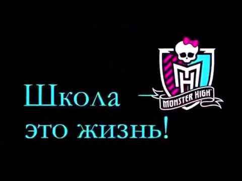 Catty Noir говорит по русски и поет песню Monster high