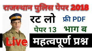 rajasthan police gk questions/राजस्थान पुलिस पेपर 2018 (Paper 13 part B Answers)/live class