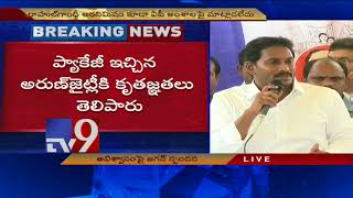 YS Jagan : Don't believe any party,especially TDP