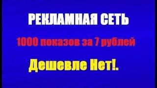 Adv Profit НОВАЯ РЕКЛАМНАЯ СЕТЬ 1000 показов за 7 рублей