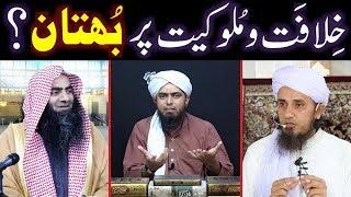 Khelafat-o-Mulookiyat per Deoband & Ahl-e-Hadith ULMA ka BOHTAN ??? (By Engineer Muhammad Ali Mirza)