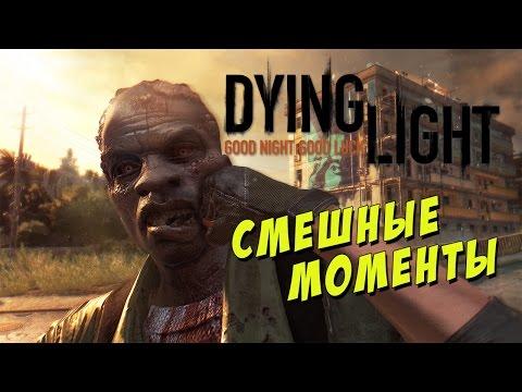 Dying Light смешные моменты - фейлы, приколы, глюки и баги, смешной монтаж