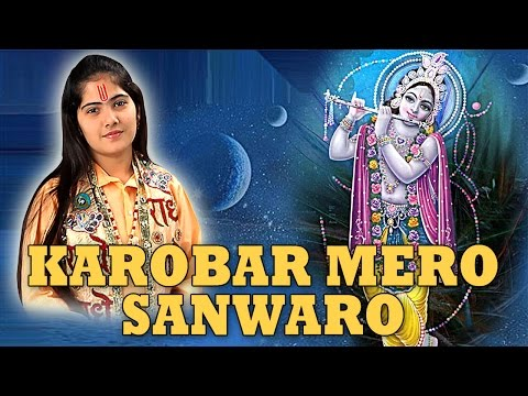 Karobar Mero Sanwaro  {always Hit Shyam Bhajan} By Pujya Jaya Kishori Ji,chetna video