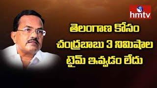Motkupalli Narasimhulu Vs TDP Leaders  - hmtv - netivaarthalu.com
