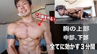 胸を大きくする3分間6種類の最強自重胸トレメニュー!【効かない訳が無いトレ】大胸筋トレーニング 筋トレ