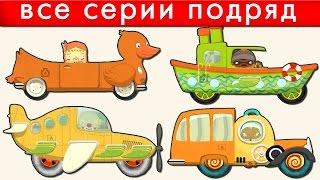 МАШИНКИ ВСЕ СЕРИИ ПОДРЯД: Машина-самолет, Карета, Ракета, Машина-улитка, Гонка, Полицейская машина
