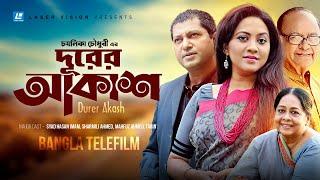 Durer Akash | Bangla Natok | Chayanika Chowdhury | Syad Hasan Imam, Sharmili Ahmed