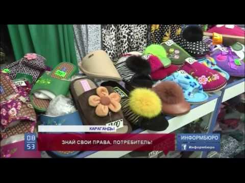 У казахстанских покупателей появилось гораздо больше прав