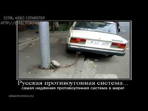 Подборка русских приколов (1 часть)