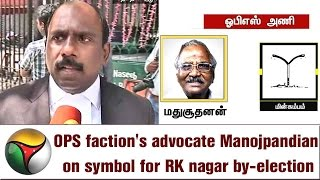 OPS faction's advocate Manojpandian on symbol for RK nagar by-election