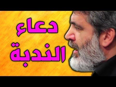 دعاء الندبة - دعاي ندبه - الحاج مهدي سماواتي - Dua Nudba mahdi samavati
