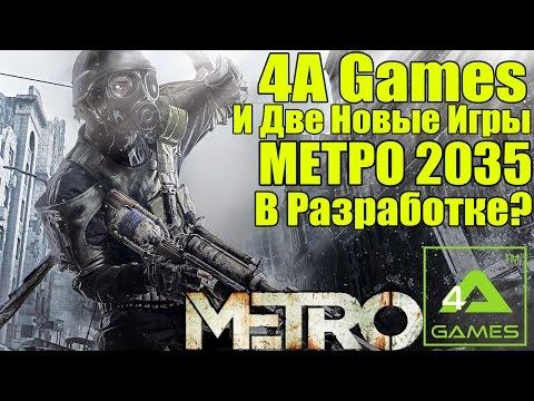 4A Games Делает 2 Игры - МЕТРО 2035 в разработке? [Секретные проекты]
