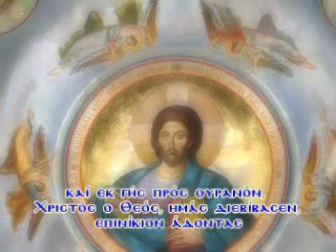 A Kanon Anastaseos - Greek Orthodox  Byzantine Chant