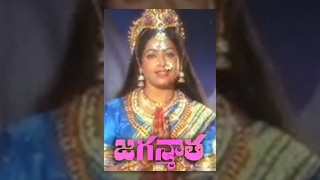 Jaganmatha Telugu Full Movie