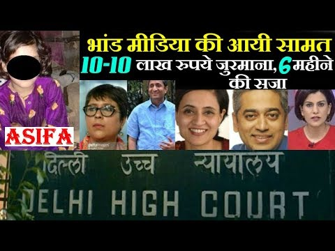 Delhi HC Orders MEDIA Houses to pay Rs 10 lakh each...can be Imprisoned for 6 months
