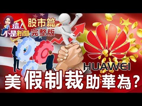 台灣-這不是新聞