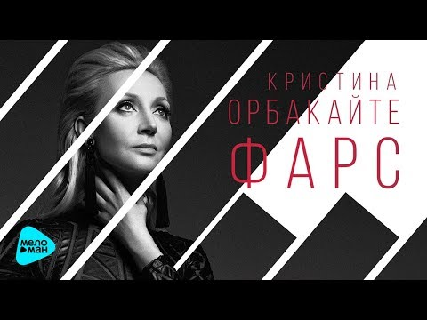 Кристина Орбакайте  -  Фарс (Official Audio 2017)