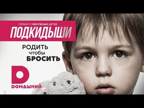 Премьера! Новый сериал «Подкидыши»