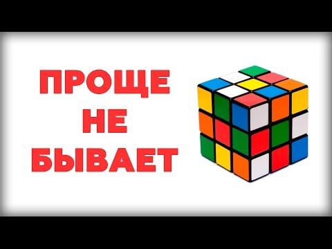 САМЫЙ ПРОСТОЙ СПОСОБ как собрать кубик рубика