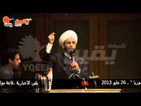 يقين | الشيخ محمد عبد الجواد