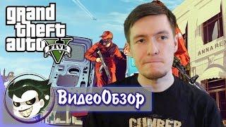 Обзор игры Grand Theft Auto V (GTA 5 на PC)