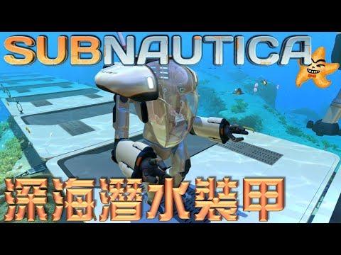 Subnautica 美麗水世界 EP42 完成深海潛水裝甲!草原高原與蛇蘑菇洞穴德加斯號舊址探索(後篇)!【至尊星】