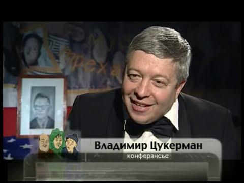 Леонид Гайдай. Необычный кросс