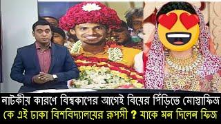 নাটকীয় কাহিনির পর ঢাকা বিশ্ববিদ্যালয়ের যে তরুণীকে বিয়ে করলেন মোস্তাফিজ!! cricketer mustafiz marriage