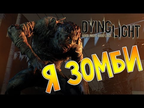 Dying Light - Я Зомби