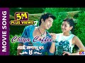 Chiya Coffee || चिया कफी || Nai Nabhannu La 4