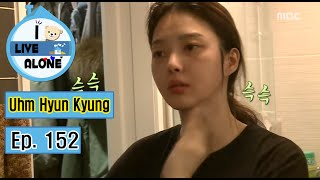 [I Live Alone] 나 혼자 산다 - Uhm Hyun Kyung, Only use skin, lotions and makeup done! 20160408