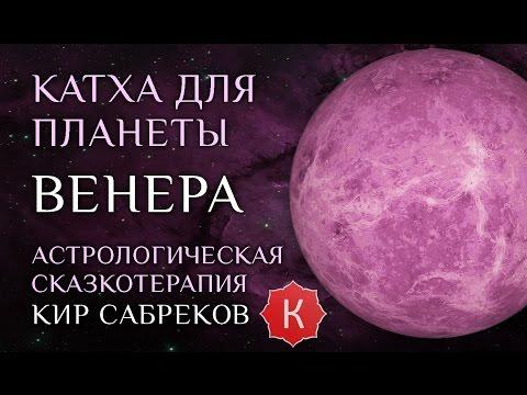 Катха для Венеры (сказка для планеты Венера) Кир Сабреков