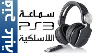 Unboxing PS3 Pulse Wireless Headset | فتح علبة سماعة بلايستيشن 3
