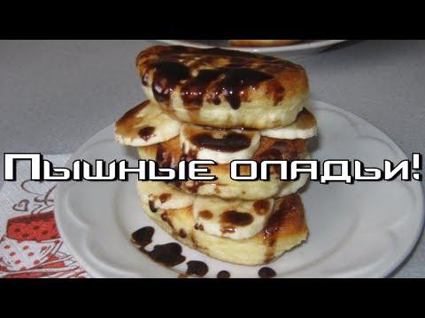 Пышные оладьи! Fluffy pancakes!