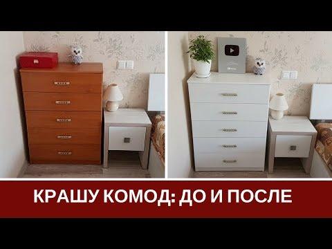 Как Перекрасить Комод: Уют в Спальне за Полбанки Краски.