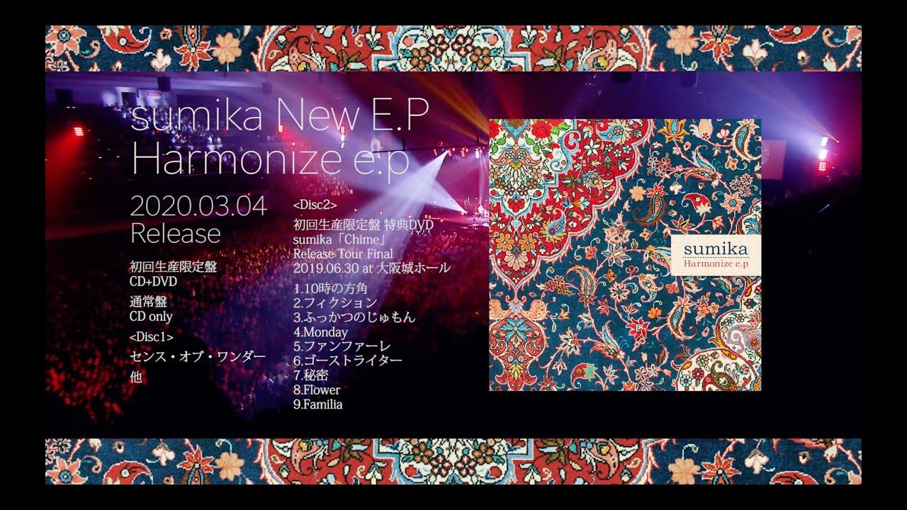 sumika - 初回生産限定盤特典DVD Teaser映像を公開 新譜「Harmonize e.p」2020年3月4日発売予定 thm Music info Clip