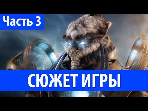 Сюжет Старкрафт 1: часть третья - Битва за Айур