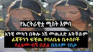 Eritrean wife says she was humiliated by her husband's family