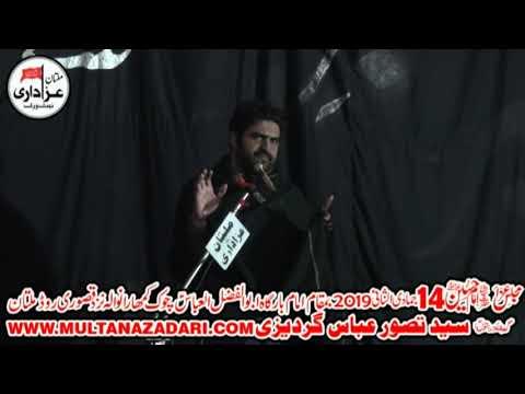 Zakir Syed Ghayour Sabir Shah I Majlis 20 Feb 2019 I Multan