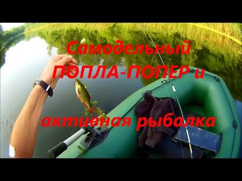 ловля на попла-поппер весной