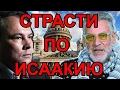 Исаакиевский собор и РПЦ. Артемий Троицкий