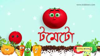 Pacman vegetables fun and learn in bangla | video for kids in bengali | baby | kiddiestv bangla