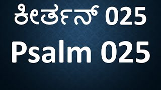Psalms 25 in Konkani