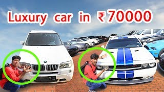 Luxury cars in very cheap price | Used cars below 1 lakh rupees
