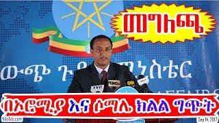 [መግለጫ] Ethiopia: በኦሮሚያ እና ሶማሌ ክልል ግጭት - Ethiopian Govt on Ethiopian Somali & Oromia regions - VOA