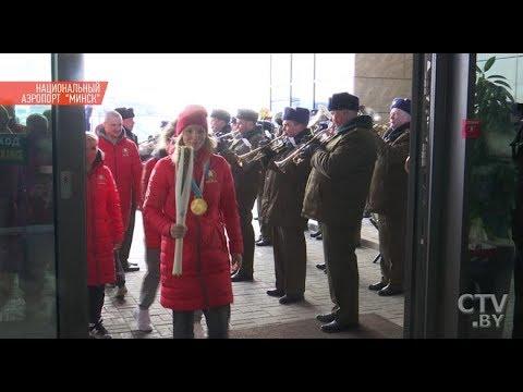 Как встречали белорусских фристайлистов с Олимпиады-2018. Гуськова, Кушнир, Цупер вернулись домой