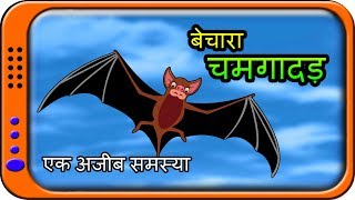 Bechara chamgadar - Story in Hindi for children | Panchatantra Kahaniya | moral stories for kids