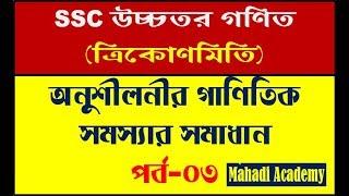 Download ত্রিকোণমিতিক অনুপাত । অনুশীলনীর অংকের সমাধান পর্ব-০৩| Mahadi Academy Live 3Gp Mp4
