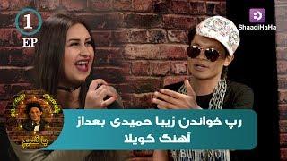 Qasim and Ziba Hamidi - Part 1