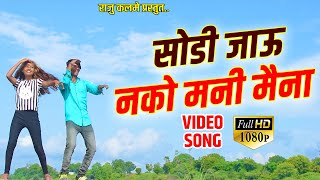सोडी जाऊ नको  मनी मैना | Sodi Jau Nako Mani Maina | Raju Kalme New Bhilau Video Song